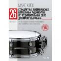 26 стандартных американских барабанных рудиментов и 7 рудиментальных соло для малого барабана: Учебное пособие