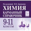 Химия 9-11кл Карманный справочник. Изд.6