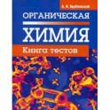 Органическая химия. Книга тестов