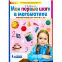 Мои первые шаги в математике. Рабочая тетрадь для детей 4-5 лет. ФГОС ДО