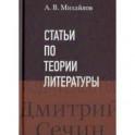 Статьи по теории литературы
