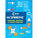 C++ на примерах. Практика, практика и только практика