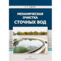 Механическая очистка сточных вод. Учебное пособие