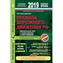 Правила дорожного движения РФ с расширенными комментариями и иллюстрациями с на 2019 год