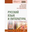 Русский язык и литература. Часть 2. Литература. Учебник