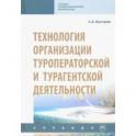 Технология организации туроператорской и турагентской деятельности. Учебник