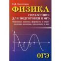 Физика. Справочник для подготовки к ОГЭ