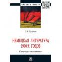 "Немецкая литература 1990-х годов. Ситуация ""поворота"""