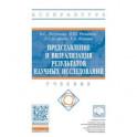 Представление и визуализация результатов научных исследований. Учебник