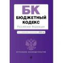 Бюджетный кодекс Российской Федерации. Текст с изменениями и дополнениями на 2019 год