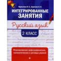 Русский язык: формирование умений: 2 класс