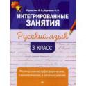 Русский язык. 3 класс. Формирование орфографических, грамматических и речевых умений