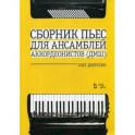 Сборник пьес для ансамбля аккордеонов ДМШ. Ноты