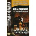 Немецкий со Стефаном Цвейгом. Шахматная новелла. Учебное пособие