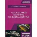 Лабораторный практикум по физиологии рыб. Учебное пособие
