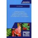 Определитель покрытосеменных древесных растений по побегам с листьями. Учебное пособие