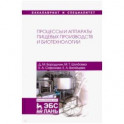 Процессы и аппараты пищевых производств и биотехнологии. Учебное пособие