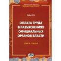 Оплата труда в разъяснениях официальных органов власти. Книга 3