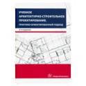 Учебное архитектурно-строительное проектирование. Практико-ориентированный подход. Методич. Пособие