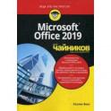 """Microsoft Office 2019 для """"чайников"""""""