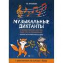 Музыкальные диктанты. Учимся писать легко, быстро и правильно. 2-й и 3-й классы ДМШ