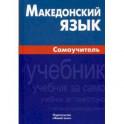 Македонский язык. Самоучитель