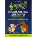Музыкальные диктанты. Учимся писать легко, быстро. Подготовительные и первый классы ДМШ