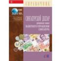 Сингапурский доллар. Денежные знаки Валютного управления Сингапура. Справочник