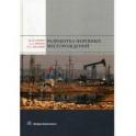Разработка нефтяных месторождений. Учебное пособие