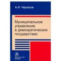 Муниципальное управление в демократических государствах. Организация и проблемы функционирования