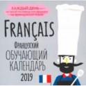 Французский обучающий календарь на каждый день 2019 г.