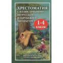 Хрестоматия с иллюстрациями по русской и зарубежной литературе для 1-4 классов