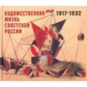 Художественная жизнь Советской России 1917-1932