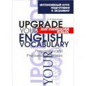 Английский язык. Upgrade your English Vocabulary. Prepositions and Prepositional Phrases