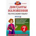 Русский язык. 7 класс. Диктанты и изложения. ФГОС