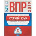 ВПР. Русский язык. 5 класс. Типовые варианты. 20 вариантов