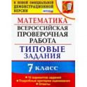 ВПР математика. 7 класс. 10 вариантов. Типовые задания. 10 вариантов заданий