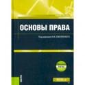 Основы права (для бакалавров).+ еПриложение: Тесты. Учебное пособие