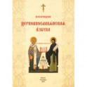 Церковнославянская азбука. Учебное пособие