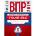 ВПР. Русский язык. 4 класс. Типовые варианты. 20 вариантов