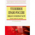 Уголовное право России. Общая и Особенная части. Учебник