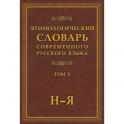 Этимологический словарь современного русского языка в 2-х томах. Том 2