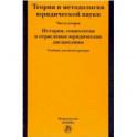 Теория и методология юридической науки. Часть 2: История, социология и отраслевые юридические дисциплины