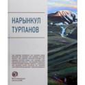 Нарынкул Турпанов. Альбом