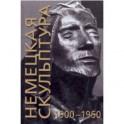 Немецкая скульптура. 1900-1950