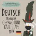 Немецкий обучающий календарь на каждый день 2019 год