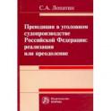 Преюдиция в уголовном судопроизводстве Российской Федерации