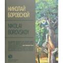 Николай Боровской. Альбом