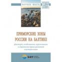 Приморские зоны России на Балтике: факторы, особенности, перспективы и стратегии трансграничной кластеризации. Монография