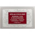 Speak English! Порядок слов в предложении: утверждение, отрицание, восклицание, вопрос. 29 карточек
